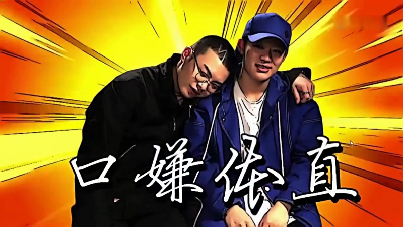 【Spotlight】[The rap of China] Pg One Brant.B
