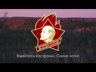 Гимн пионеров - Взвейтесь кострами, синие ночи (ВПО им. Ленина)