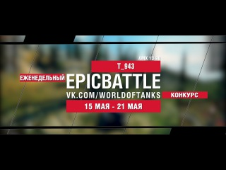 EpicBattle : T_943 / AMX 13 90 (еженедельный конкурс: 15.05.17-21.05.17) [World of Tanks]