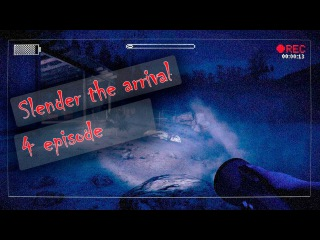Slender The Arrival 4 - Взгляд в прошлое