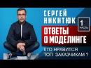 Сергей Никитюк   Вопросы о моделинге 1 часть MODELING TYPICAL MODELING