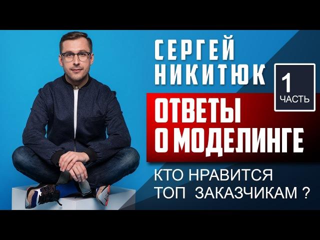 Сергей Никитюк | Вопросы о моделинге 1 часть MODELING TYPICAL MODELING » Freewka.com - Смотреть онлайн в хорощем качестве