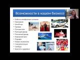 Возможности нашего бизнеса. Светлана Русских.