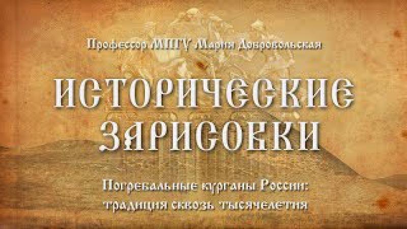 Погребальные курганы России: традиция сквозь тысячелетия. Профессор МПГУ Мария Добровольская
