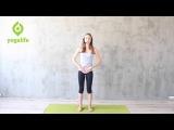 Правильная осанка за 5 минут. Простой комплекс упражнений для осанки. Йога для осанки. Yogalife