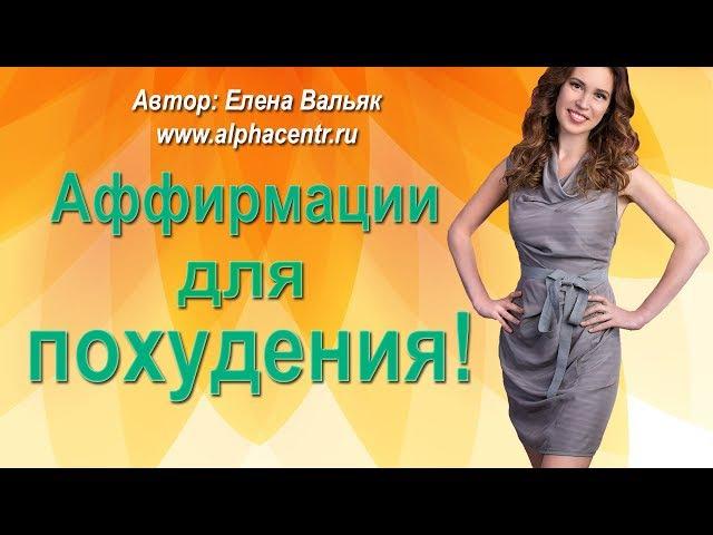 Аффирмации на похудение ★ Мощные аффирмации для снижения веса от гипнолога Еле