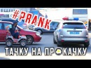 ПРАНК ТАЧКУ НА ПРОКАЧКУ / ПИКАП НА ТАЧКЕ Toy car prank 40