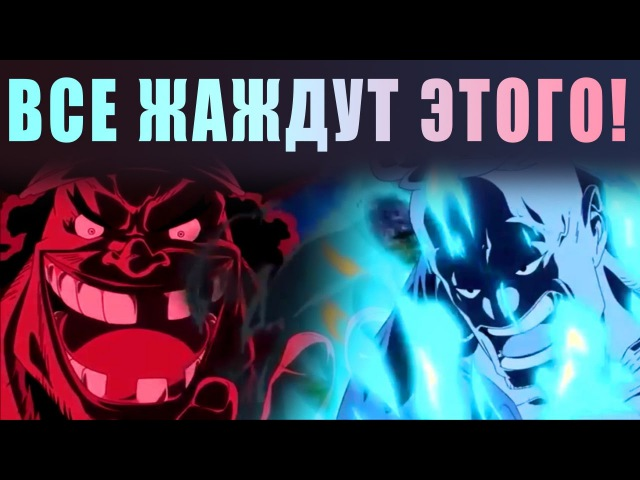 ТОП 10 крутейших БИТВ, еще не показанных в аниме One Piece