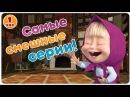 Маша и Медведь Самые смешные серии 😂 Большой сборник мультфильмов 😜 1 час