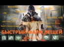 ГЛИТЧ ФАРМ НОВАЯ ИНСТРУКЦИЯ под видео Самый быстрый фарм лута в игре