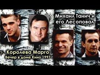 Лесоповал - Королева Марго / Вечер в доме Кино 1997 / полная версия