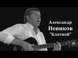 Александр Новиков - Блатной  клип  2016