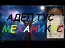 Обзор мода Адептус Механикус