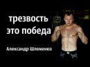 трезвость это победа Александр Шлеменко чемпион Bellator