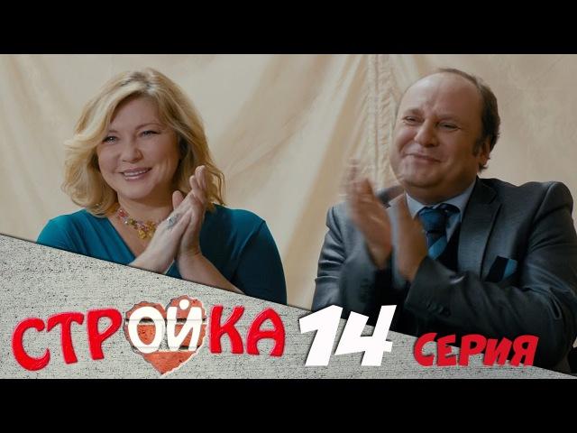 Стройка 14 серия (2017) HD 1080p » Freewka.com - Смотреть онлайн в хорощем качестве