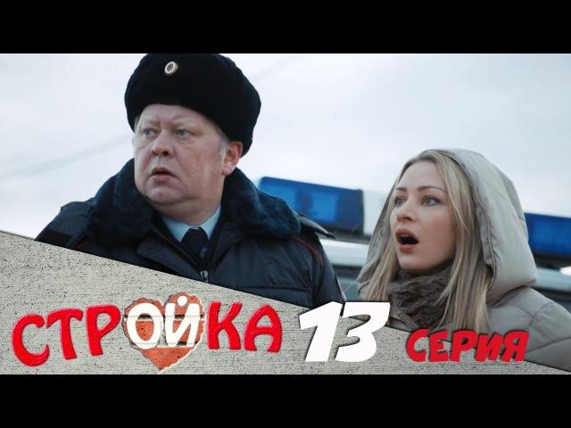 Стройка 13 серия (2017) HD 1080p » Freewka.com - Смотреть онлайн в хорощем качестве