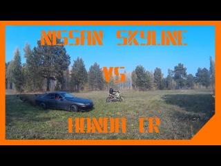 Nissan Skyline vs Honda CR Ниссан vs Хонда