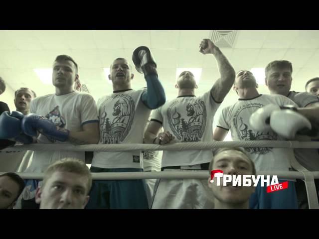 """Болельщики Динамо и спортсмены ЦЕ """"Русич"""" поздравляют с новым годом!"""