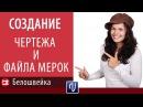 Создание чертежа и файла мерок в Valentina Школа шитья Белошвейка