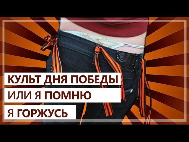 Культ Дня Победы / Деды воевали / Новая религия