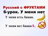 Русский с фруктами. 6-урок. У меня нет... РОДИТЕЛЬНЫЙ ПАДЕЖ обучение русскому язык ...