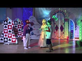 Новогоднее приключение Алисы в стране чудес