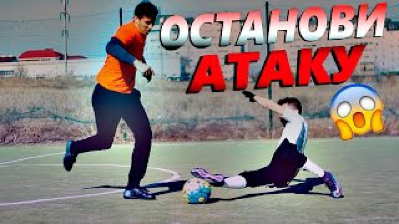 ЛУЧШИЙ ЗАЩИТНИК В ФУТБОЛЕ the game defender tutorial