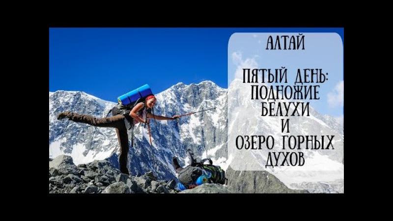 Travelogue | Алтай | 5 день: Подножие Белухи и Озеро Горных Духов