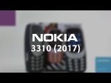 Обзор телефона Nokia 3310 (2017): возрожденная легенда