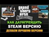 GTA SA - Как Даунгрейдить Steam Версию Игры Инструкция