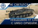 НЕВИДИМАЯ ПТ САУ С ИМБО ОРУДИЕМ, ДПМ И ПРОБИТИЕ World of Tanks