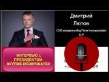 ИНТЕРВЬЮ с ПРЕЗИДЕНТОМ BuyTime Incorporated Дмитрий Лютов медиахолдинг президент CEO
