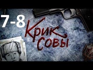 Крик совы 7 серия 8 серия русский детектив