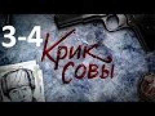 Крик совы 3 серия 4 серия HD русский детектив