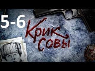 Крик совы 5 серия 6 серия HD русский детектив