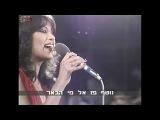 Ofra Haza - Yesh Li Gan (I Have A Garden), 1983