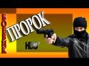 Русские детективы новинки ПРОРОК новые боевики