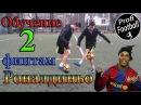 Обучение финтам Роналдиньо/Ronaldinho skills
