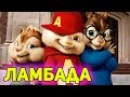 Элвин и бурундуки поют песню Ламбада T-Fest Х Скриптонит