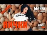 Бьянка ака Краля - Яички (fun video by