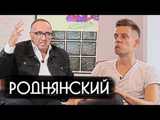 Роднянский - о Бондарчуке, Оскаре и киногонорарах / вДудь