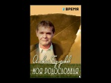 Моя родословная (Алексей Булдаков) 2010