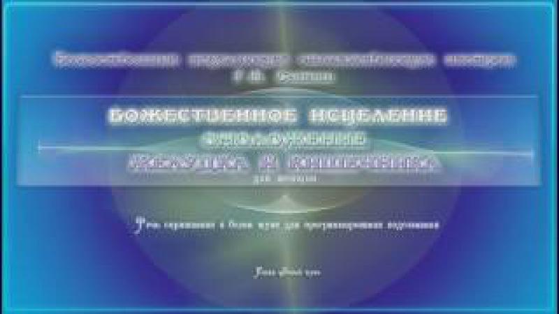 Исцеление-омоложение желудка и кишечника (жен.) Программа для подсознательных сообщений.