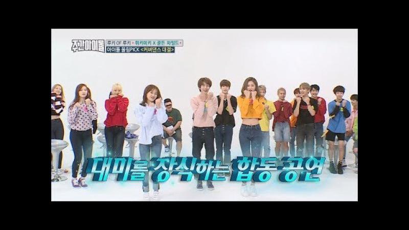 (Weekly Idol EP.320) WEKI MEKI X GOLDEN CHILD Cover Dance Competition no.2 [위키미키X골든차일드 커버댄스 대결2]