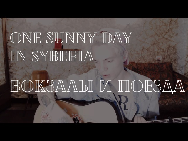 ONE SUNNY DAY IN SYBERIA - Вокзалы и поезда cover/кавер