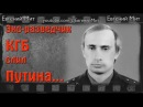 Экс разведчик КГБ слил Путина
