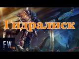 StarCraft Гидралиск