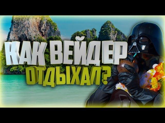 Чем Дарт Вейдер занимался в Свободное Время? | Star Wars Энциклопедия 52