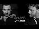 Стас Михайлов и Александр Коган - Дай нам Бог (Official Audio 2017)