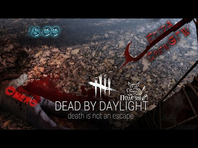 Dead by Daylight - Один за всех и каждый сам за себя ! Bes, Ezida, Omero Crew